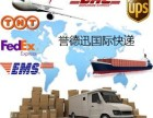 中山DHL UPS TNT FEDEX 国际快递