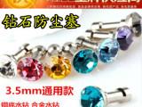 钻石防尘塞 三星小米安卓手机耳机防尘塞 3.5mm通用 水钻防尘