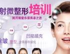 河南省整形美容研究中心,加盟 美容SPA/美发