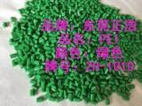 东莞PEI绿色蓝色树脂光纤连接器专用工程塑料