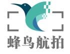 福州航拍摄影摄像无人机出租赁商业航拍机出租VR全景制作