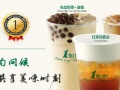 一点点奶茶加盟总部招商 高销量奶茶5㎡开店 送设备