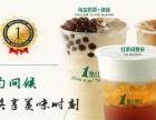 一点点奶茶加盟招商 高销量奶茶5㎡开店 送设备