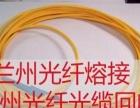 兰州光纤熔接,兰州回收光纤光缆,网络布线,选富龙