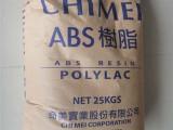 abs 台湾奇美/PA-765 高流动abs 奇美abs 阻燃V