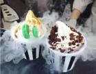 上海氮气冰淇淋哪里正宗