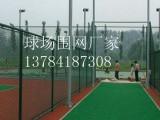 衡水体育场围网 围栏网厂家直供 物流运输方便 库存充足