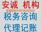 武进常武路工商注册提供地址代理记账公司注销变更验资