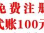 芜湖会计代账零申报100元 认定一般纳税人