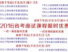 中公教育2016辽宁省考面试先锋班