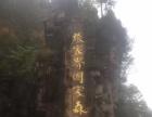 【乐游湘西】长沙、韶山、张家界、大峡谷玻璃桥、黄龙洞、天门山、凤