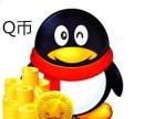 腾讯5折游戏点卡 QQ币QB出售微商可代理