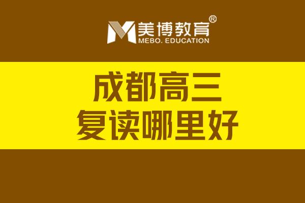 四川高考复读学校 ,成都高考复读政策