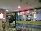 个人 李村乐客城营业中甜品店转让