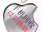 武汉苹果手机高价回收 全新机有锁机高价回收