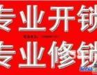 深圳宝安松岗开锁,公明开锁,田寮开锁,汽车锁开锁保险柜维修