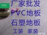 厂家批发PVC地胶(地板革),幼儿园地板运动地板等