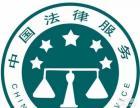 陕西惠泽法律服务为您维权——专职婚姻家庭、房产纠纷