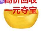 滨州阳信诚信上门回收黄金铂金钻石金条首饰钻戒天天高价