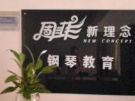 周菲钢琴培训中心 1元学钢琴