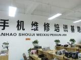 北京附近靠譜的手機維修培訓機構