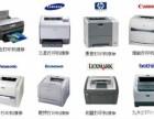 西安西郊打印机维修加粉 免费上门