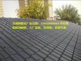 上海徐汇PVC仿古合成树脂瓦 屋面别墅瓦 1050型树脂瓦片