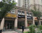 S大型成熟社区临街餐饮独立现铺出售