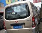 五菱荣光2012款 1.2 手动 基本型 自己用的面包车出售