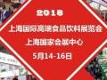 2018(上海)国际高端食品饮料展览会