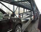 私家车轿车托运乌鲁木齐轿车物流运输公司