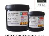 东莞油墨销售 FPCB线路板热固阻焊黑油生产厂家