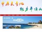 张龙平顶山旅游平台全网上线