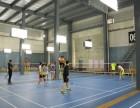 航天城健身房 羽毛球馆