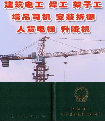 上海建筑施工工地起重信号司索工培训考证