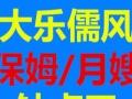 大乐儒风家政服务有限公司