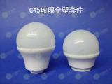 清仓价LED球泡灯套件G45玻璃灯罩全塑套件PC阻燃料灯杯配件