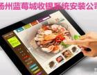 扬州自助点餐软件收银点菜系统|排队叫号|微信点单