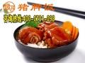 河南郑州猪脚饭加盟-隆江猪脚饭加盟条件-麦多奇豫哥连锁