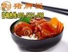 郑州猪脚饭加盟 猪脚饭店加盟 麦多奇餐饮连锁