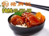 郑州猪脚饭加盟 隆江猪脚饭加盟条件 郑州麦多奇餐饮