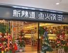 代理特色餐饮 北京新辣道鱼火锅加盟
