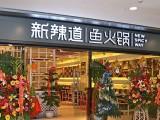 想开个加盟店 北京新辣道鱼火锅加盟