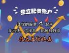 上海合优股票配资公司业务的简单介绍