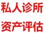 重庆医院私人诊所医疗设备设施资产评估资信证明