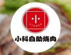 小科自助海鲜烤肉火锅加盟/自助烤涮一体加盟费多少钱