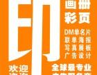 谢家湾广告设计 画册设计 DM单联单名片展板展架台历