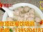 南京沙县小吃培训加盟技术培训哪里可以学