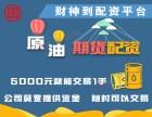 天津国内原油期货配资-5000起配-0利息-超低手续费!