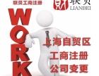 上海注册公司闵行注册公司